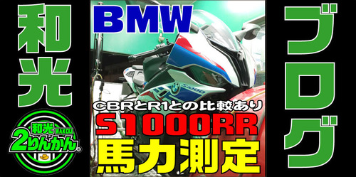 ブログトップ-ベース-S1000RR