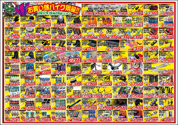 1706-09厳選お買得品_紙面_L