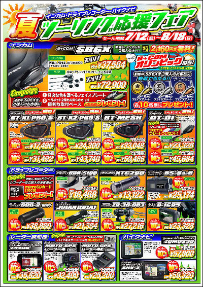 ツーリング応援セール菊陽2りんかん (1)