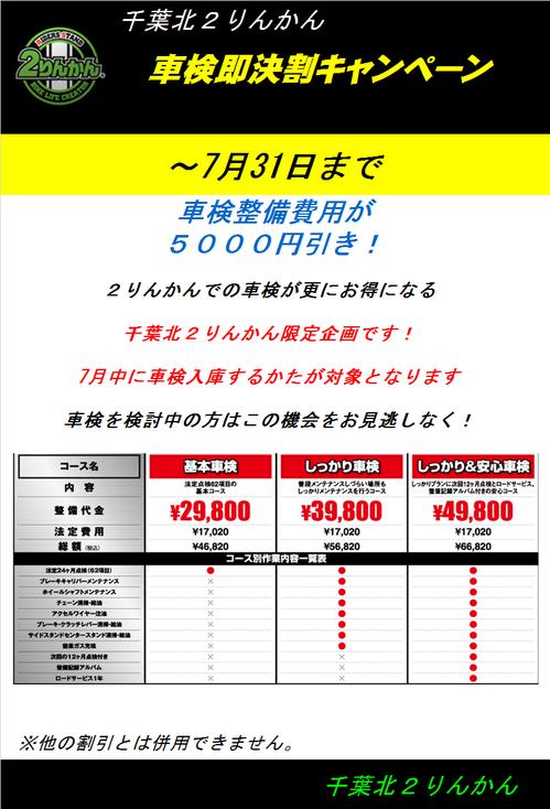 7月5000円引き
