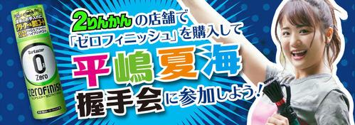 hirajima-natsumi-handshake-event