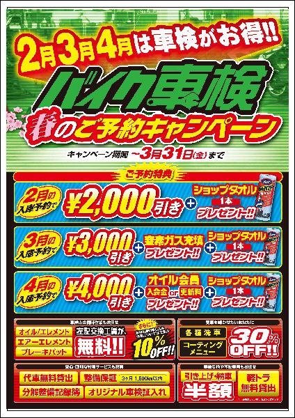 2017春_車検予約CP_A4_L