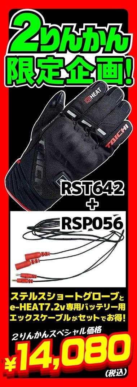 RST642+Xケーブルセット販売_A3Half