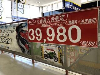 車検39980