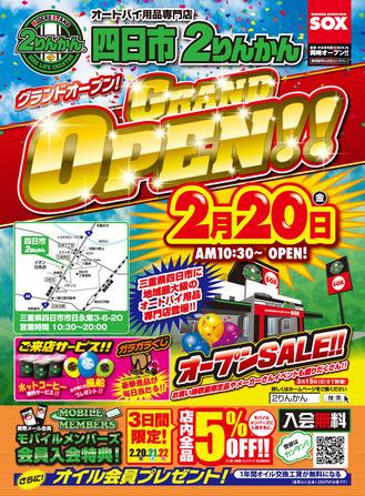 Yokkaichi-Open_PR_980