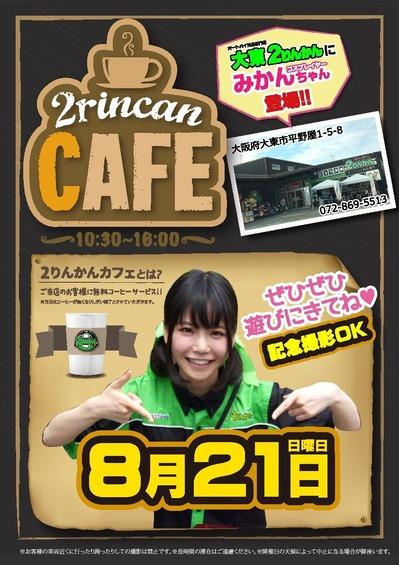 8212りんかんカフェみかんちゃん