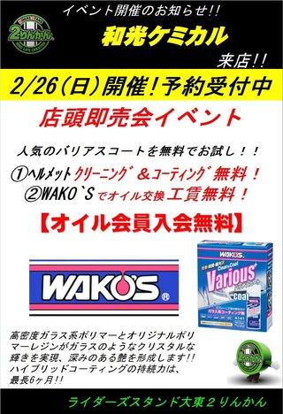 WAKO`S