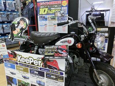 岡山 倉敷 福山 バイク車検 バイク任意保険 KeePer17 (2)