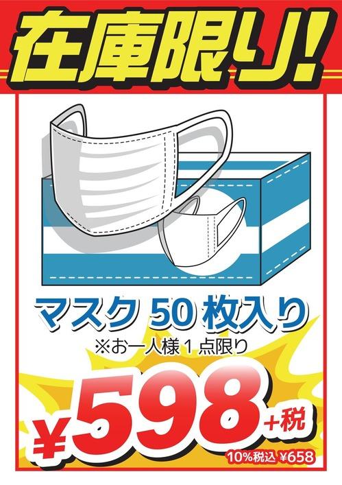 マスク1箱598円+税