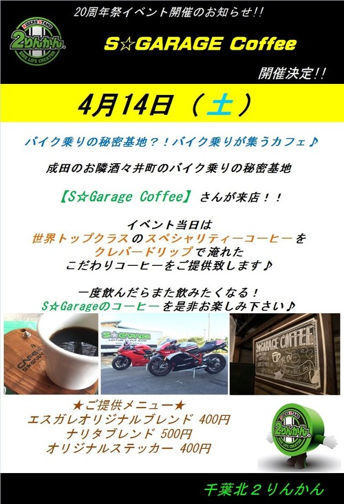 20180414Sガレージコーヒー