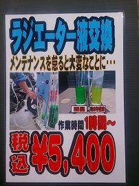 バイク 冷却水 クーラント