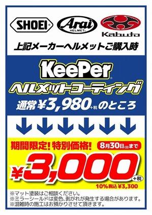 KeePerヘルメット延長0830