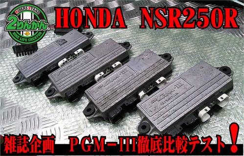 NSR250R PGM