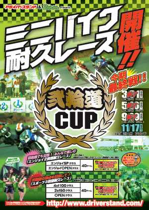 CUP最終戦