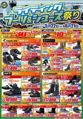 岡山 倉敷 福山 バイク車検 バイク任意保険 バイクウェア0520