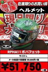 特価RPHA11ボバフェット_L