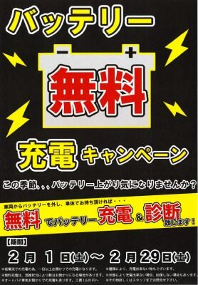 岡山 倉敷 福山 バイク車検 バイク任意保険 バッテリー0202 (1)