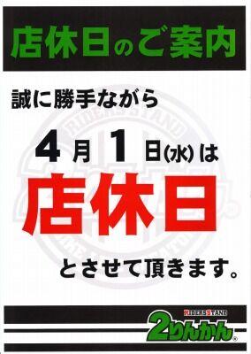 岡山 倉敷 福山 バイク車検 バイク任意保険 バッテリー0317 (6)