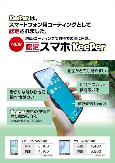 繧ケ繝槭・繧ュ繝シ繝代・POP