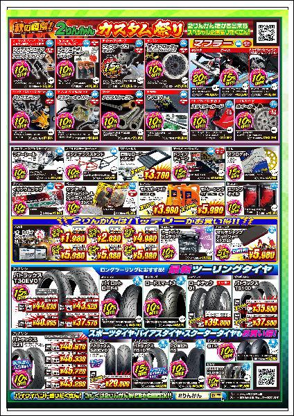 170915-店頭SALE_R_L