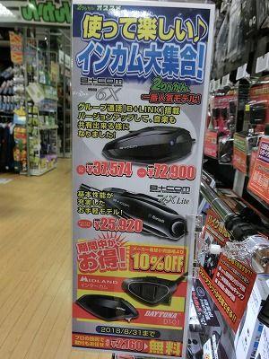 岡山 倉敷 福山 バイク車検 バイク任意保険8