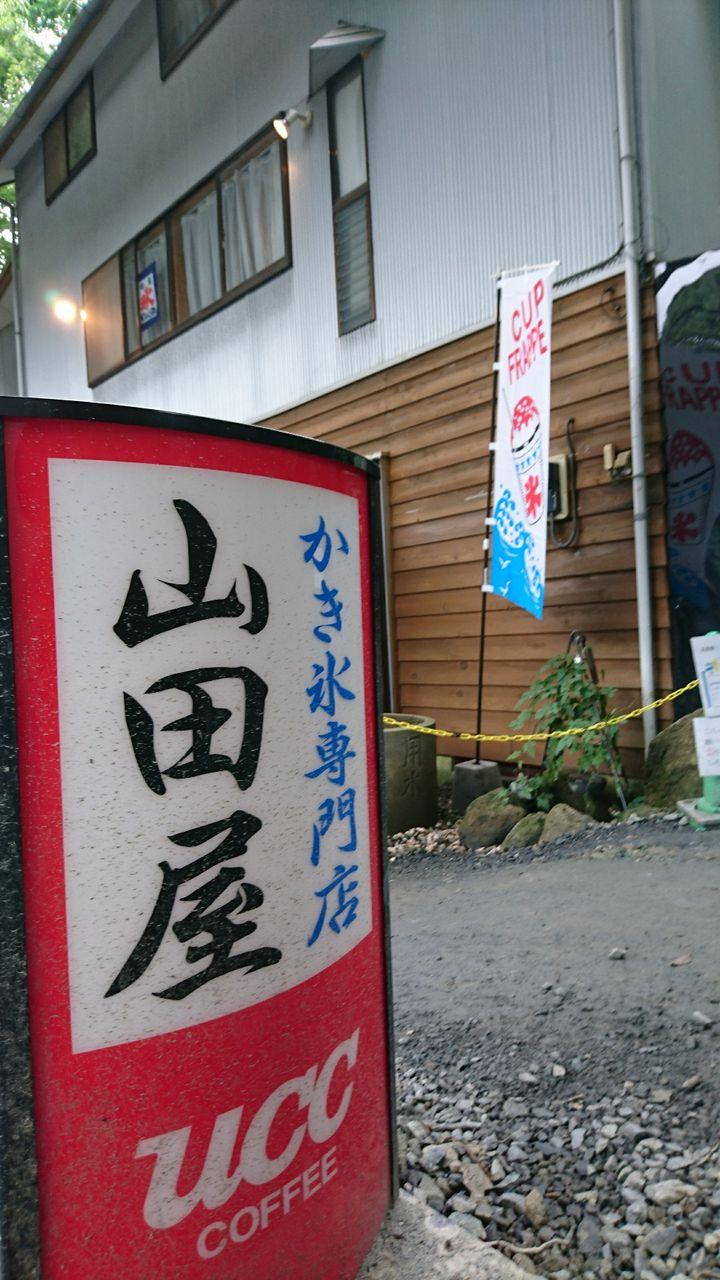 山田屋さん
