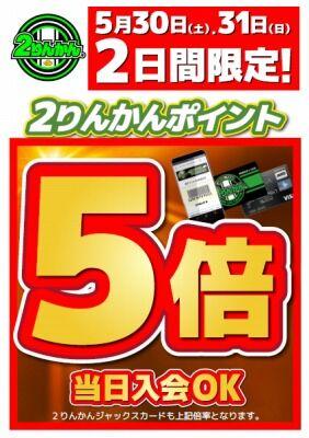 岡山 倉敷 福山 バイク車検 バイク任意保険 春夏ウェア0529 (1)