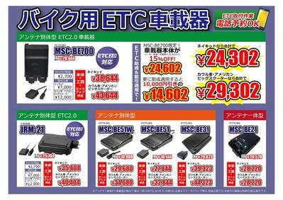 ETCラインナップ_助成有-A4