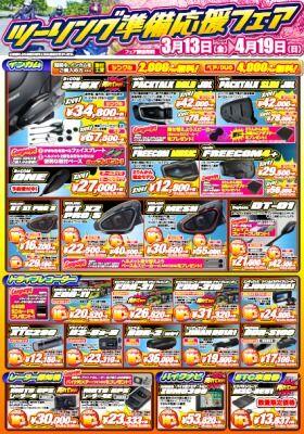 岡山 倉敷 福山 バイク車検 バイク任意保険 B+COM0312 (1)