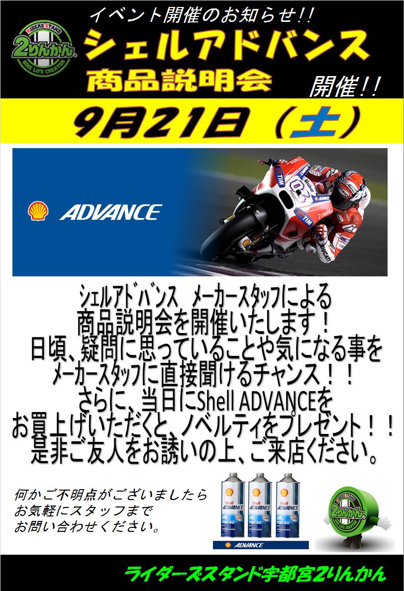 0921 Shell