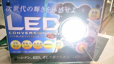 LEDヘッドライト3