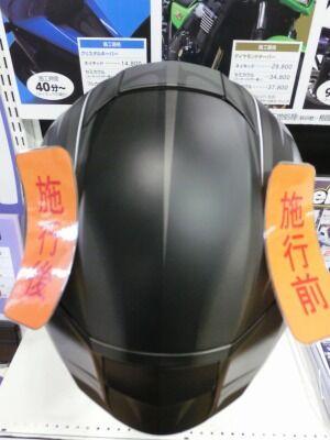岡山 倉敷 福山 バイク車検 バイク任意保険 KeePer22 (4)