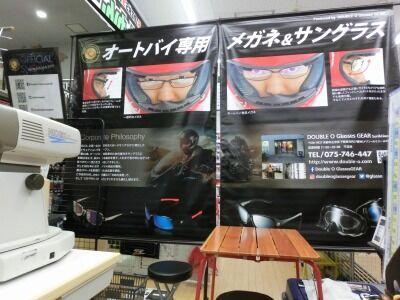 岡山 倉敷 福山 バイク車検 冬物ウェア18 (1)