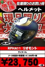 特価RPHA11_リオモントXL
