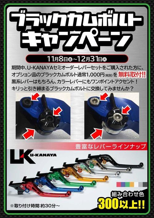 U-KANAYAキャンペーン