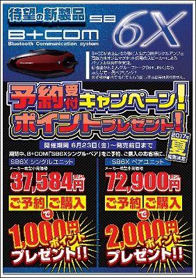 神戸バイク車検ヘルメットB+COM