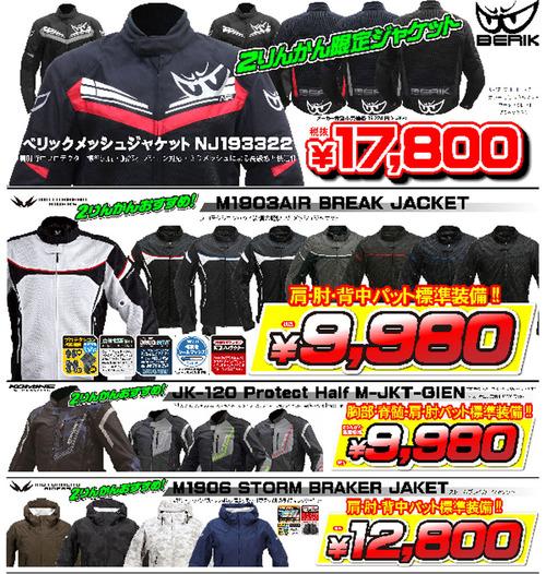 ジャケット-1