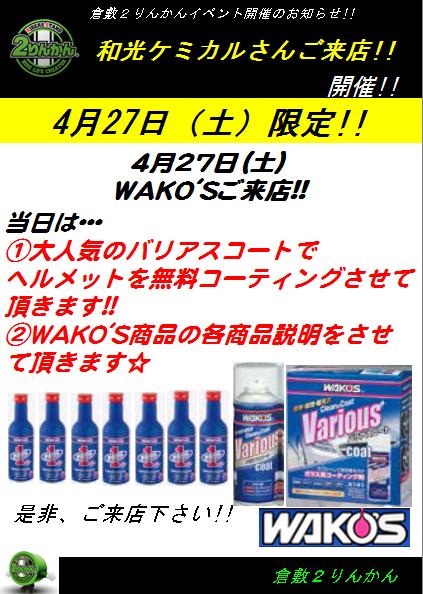 岡山 倉敷 福山 バイク車検 バイク任意保険 WAKO'S