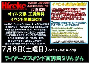 HIROKOイベント
