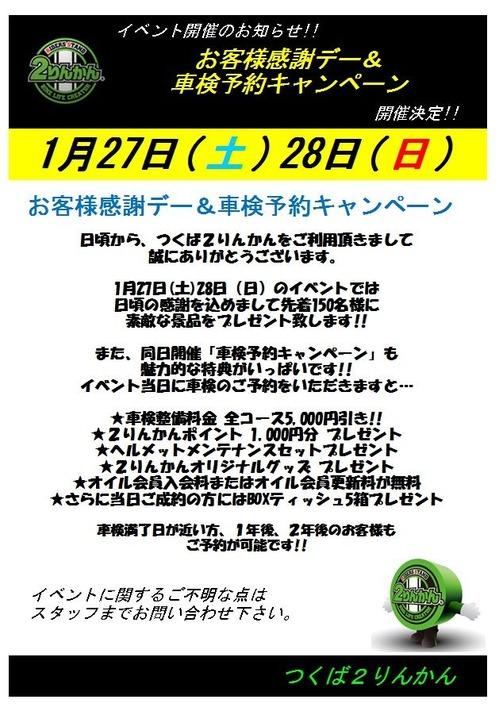 20180127車検イベント