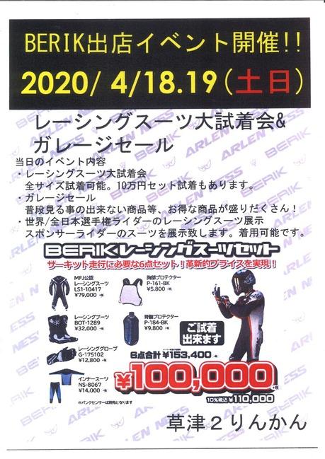 20200324200506_00001