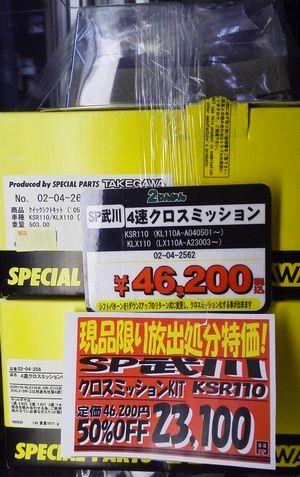KSR110クロス00