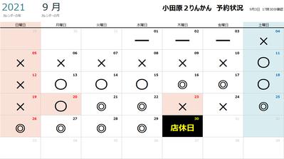 予約状況確認カレンダー