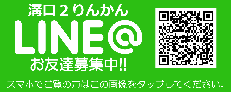 溝口2りんかんLINE@友だち追加