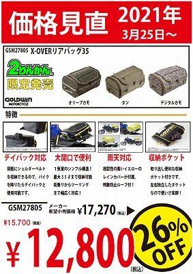 岡山 倉敷 福山 バイク車検 バイク任意保険 バッグ5 (2)