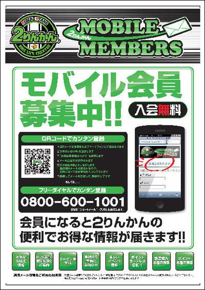 ★010モバイル会員募集_A_L