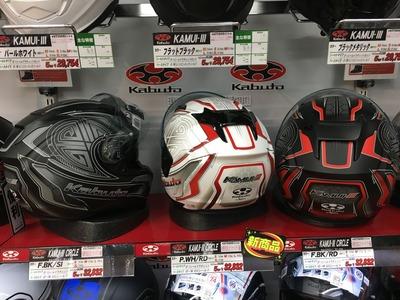 菊陽2りんかんOGKカブトヘルメットカムイ (6)