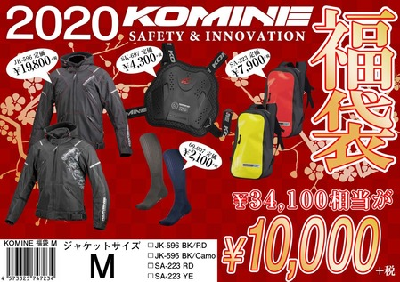 2020FB_KOMINE_M_page-0001