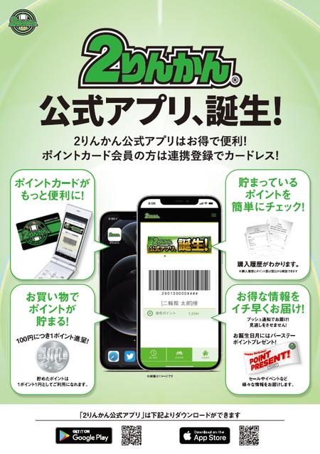 2りんかんアプリ