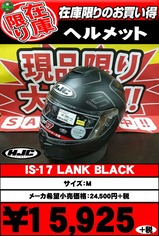 特価IS-17 LANK-BLACK